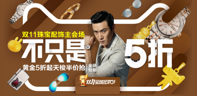 An image from Alibaba platform Tmall promoting Singles' Day sales