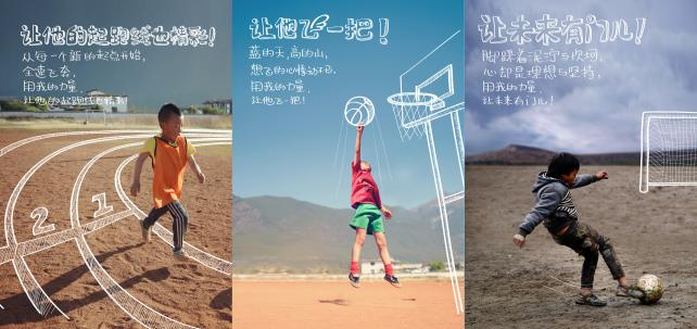 Tencent's CSR campaign to build sports fields in rural China.