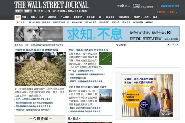 The Wall Street Journal's China-Facing Online Edition