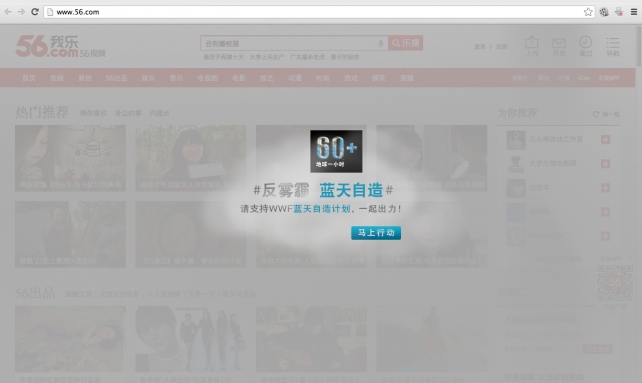 BBH's campaign blocks web portals with smog.