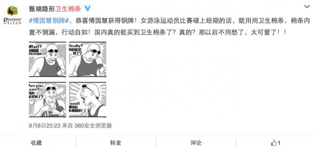 Greener Life's Weibo post