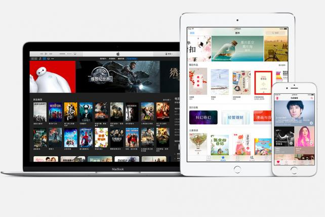 Apple's entertainment offerings in China are expanding to include Apple Music.