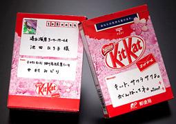 Kit Kat Wins Cannes Media Grand Prix for Edible Postcard