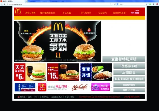 Do Brands Need a Chinese-Language Address on Web?
