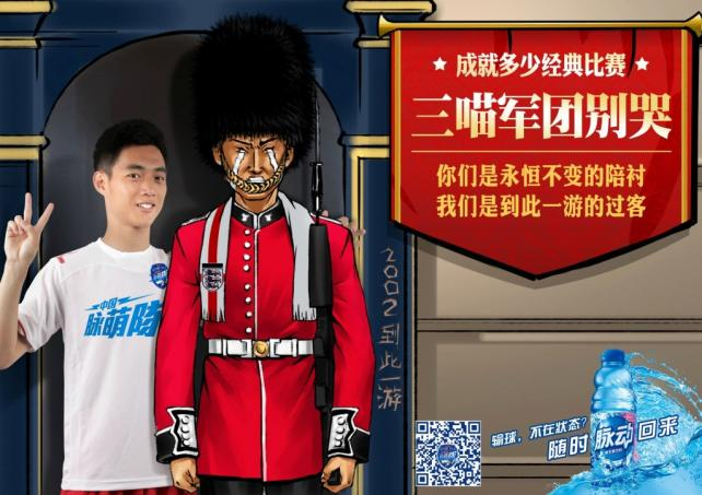 Danone drink brand Mizone engaged World Cup fans in China with a series of clever comics.