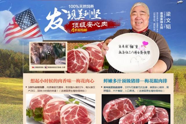 The U.S. pork promotion on Alibaba's Tmall