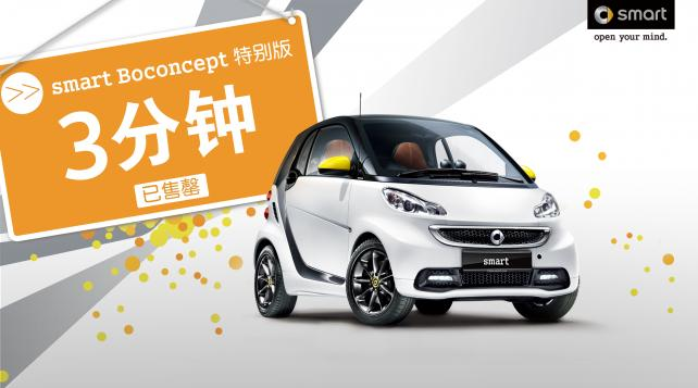 Smart sold 388 cars in three minutes on WeChat.