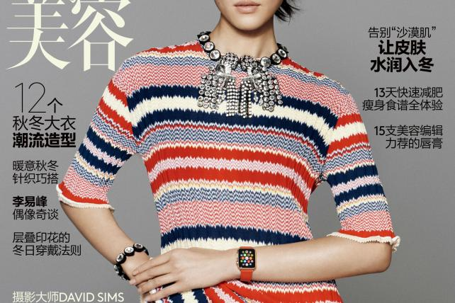 Apple Watch Makes Its Fashion Magazine Debut -- In China