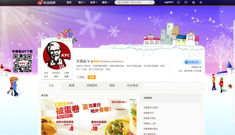 KFC's page on Sina Weibo