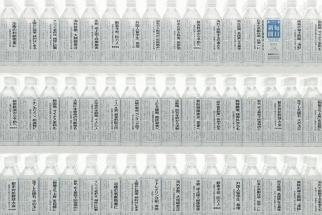 Mainichi Newspapers News Bottle