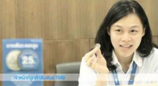 TMB Bank One Baht Flyer