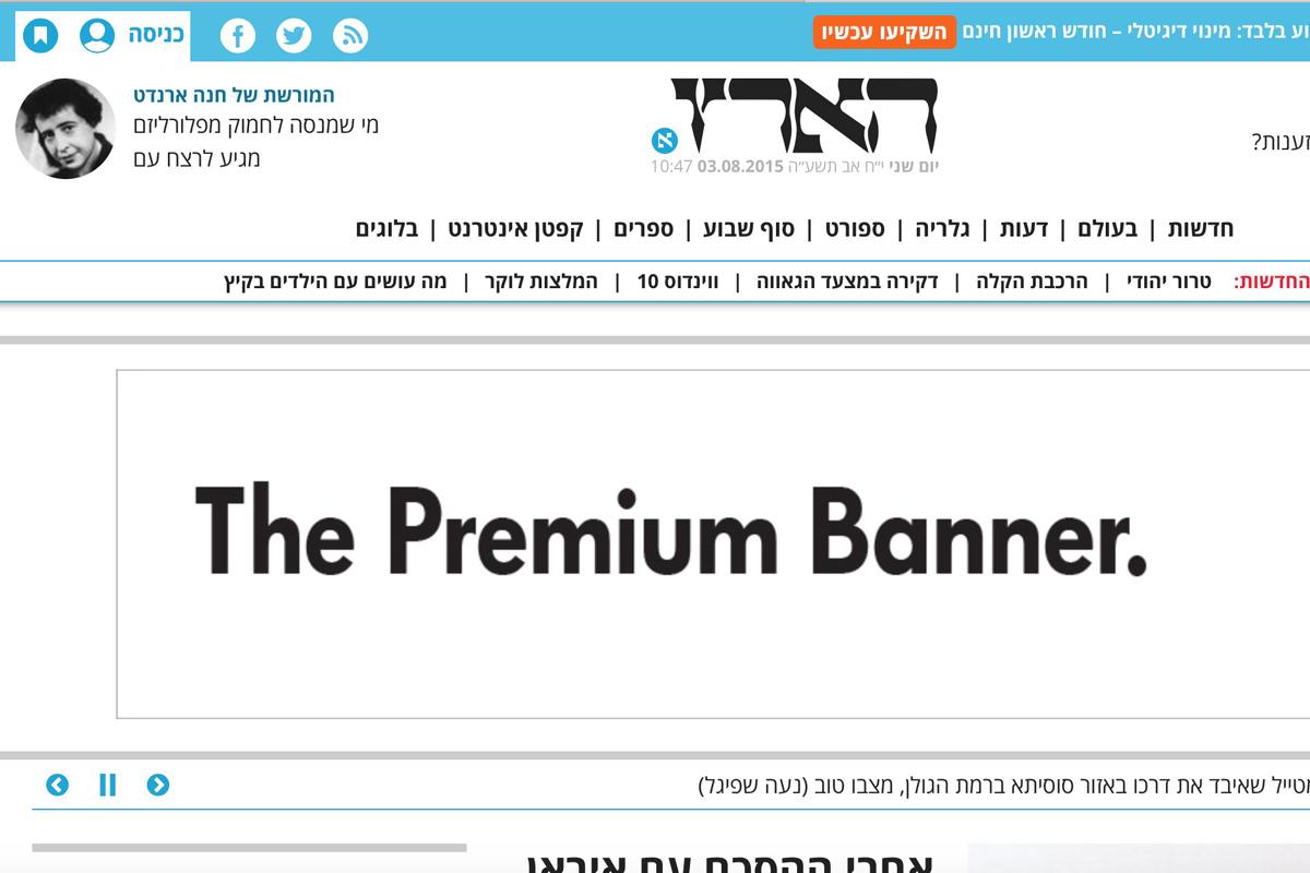 VW Israel The Premium Banner
